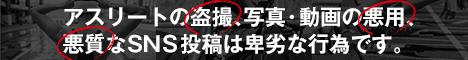 banner: アスリートの盗撮、写真・動画の悪用、悪質なSNS投稿は卑劣な行為です